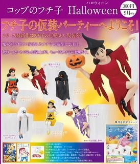 奇譚俱樂部【萬聖節限定杯緣子】Halloween 萬聖節要到了嗎?!