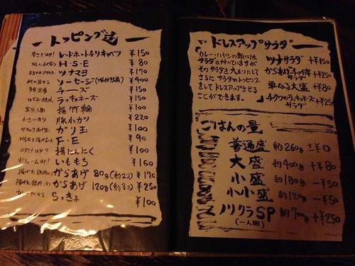 gifu-takayama-jakson-menu02