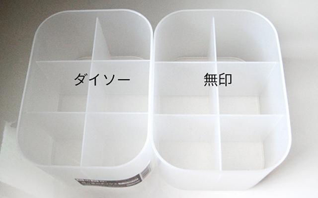 ダイソー 積み重ねボックス 無印良品 PPメイクボックス 互換性