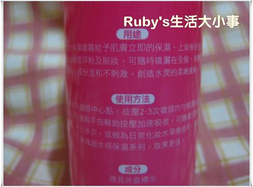 玫瑰超水感瞬效保濕360度噴霧 (4)