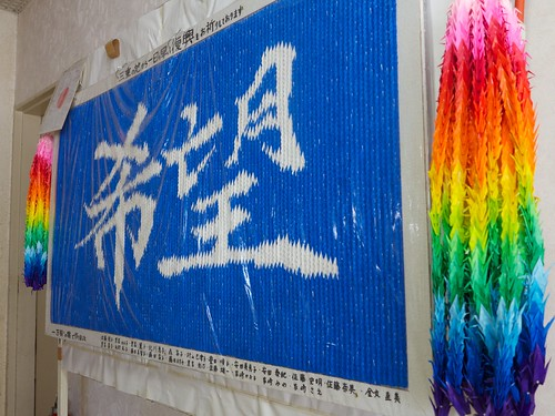 希望「三重の地から一日も早い復興をお祈りしております」「一万羽の鶴で作りました」