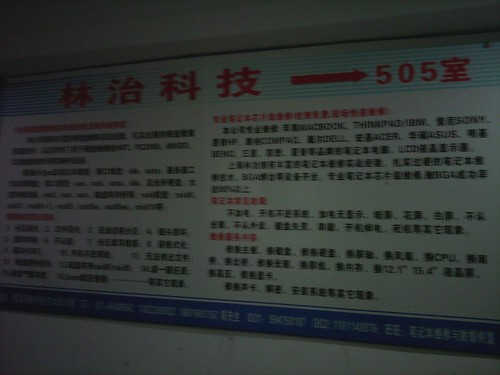 HDDデータ回復@上海