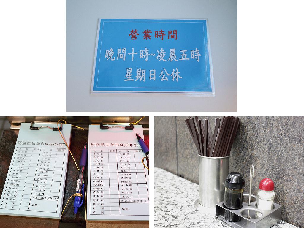 20140110萬華-阿財虱目魚、魯肉飯 (5)