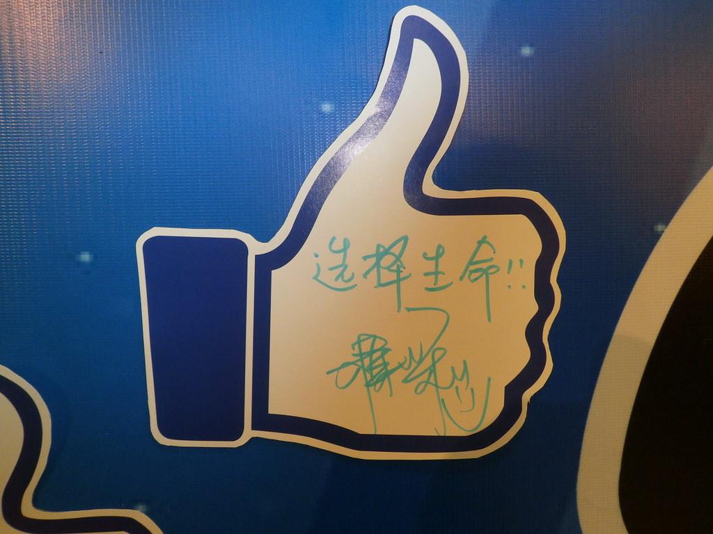 通过『世界华语微电影比赛』挽救每天被堕掉的120,000个无辜小生命! 13939840581_b3230a6f07_b