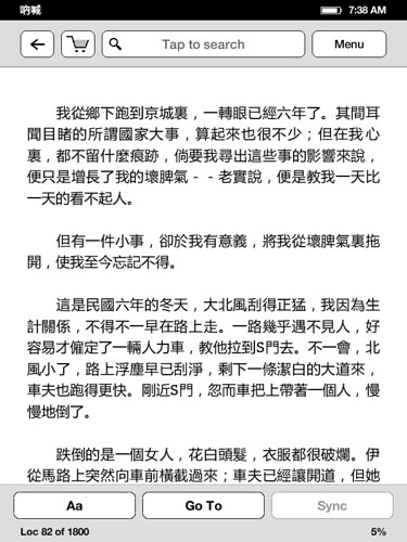 Kindle Touch 懒人优化包 For 5.0.4系统