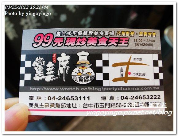 台中市_黨主席20120325_R0060396