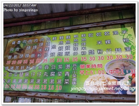 雲林斗南_車頭雞肉飯20120422_R0060735
