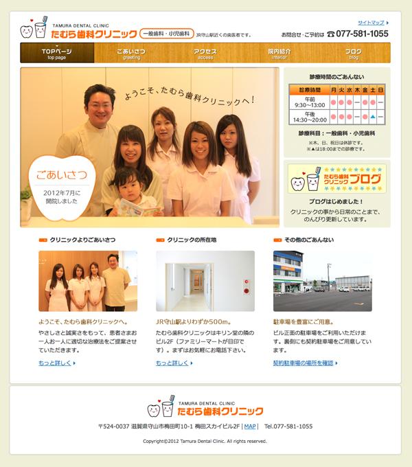 たむら歯科クリニック|Webサイト