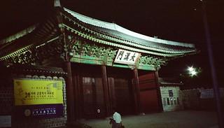 大漢門 Seoul (1998)