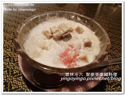 雲林斗六_聖泰旻泰國料理20121103_R0080625