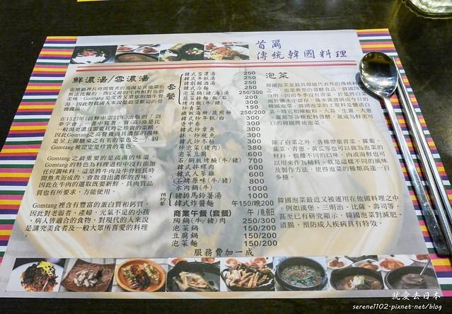 20140419傳統韓國料理-1170662