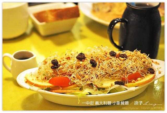 一中街 義大利麵 小象餐廳 - 涼子是也 blog