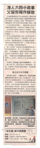 明報 3 June 2011