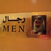 The Gents, Arab style