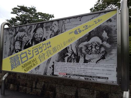曾我蕭白だらけの『蕭白ショック』@三重県立美術館