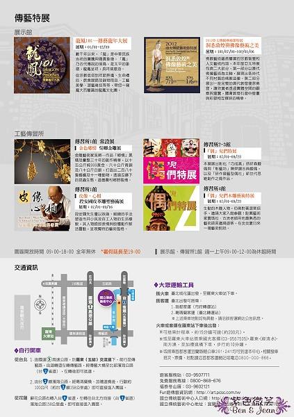 傳藝夏之祭7-9月(反)