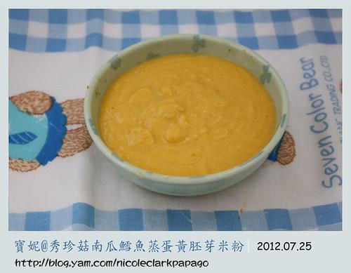 秀珍菇南瓜鱈魚蒸蛋黃胚芽米粉13