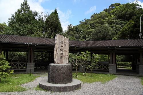 福山植物園0001