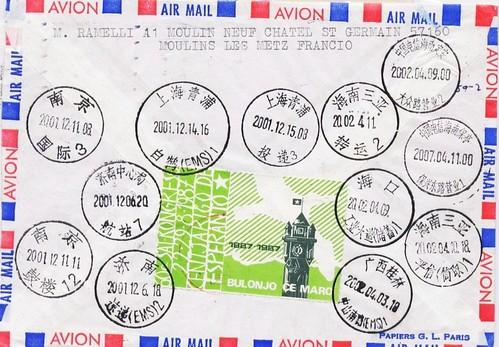 国际邮戳 南京国际互换局 南京邮区中心局 南京邮政局;中国国家邮政局各国际互换局内部使用的国际邮戳 International postmarks which internal used by China Post International Mail Exchanging  Bureau