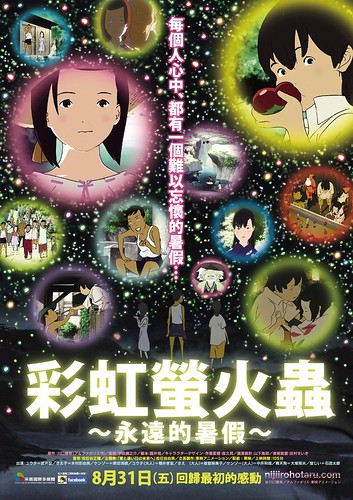 120821(2) - 「宇田鋼之介」監督劇場版《彩虹螢火蟲:永遠的暑假》確定本月31日台灣盛大上映!