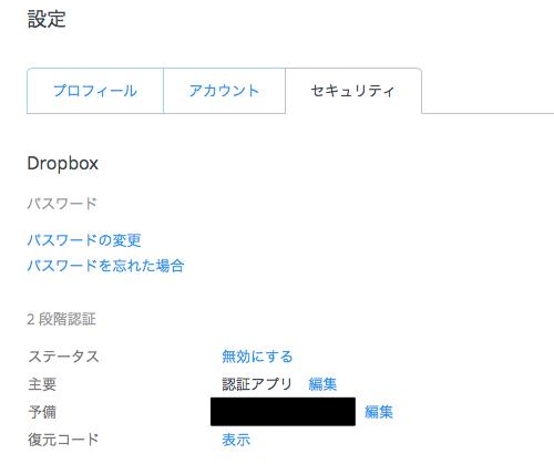 Dropbox認証アプリ