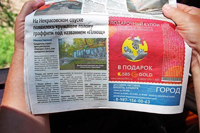 local newspaper about street art