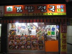 2012-1-korea-059-seoul-avondeten