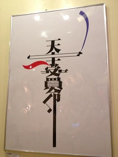 田部慶信『組漢字展』@藝育カフェSankaku-06