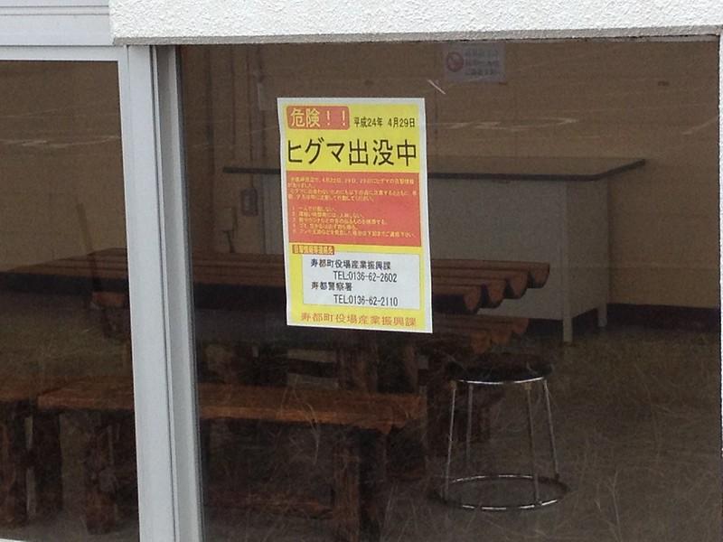 弁慶岬 ヒグマ出没の張り紙