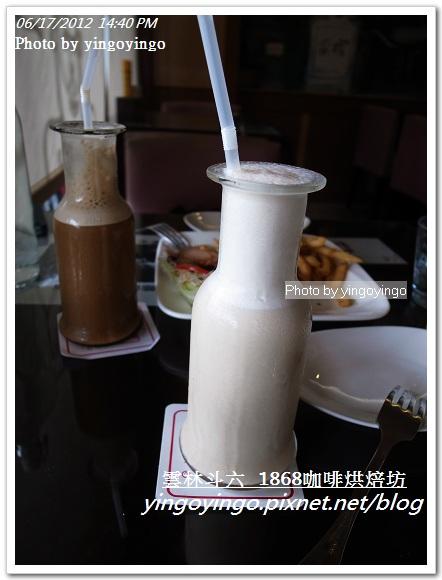 雲林斗六_1868咖啡烘焙坊20120617_R0069846