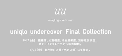 undercover.uniqlo