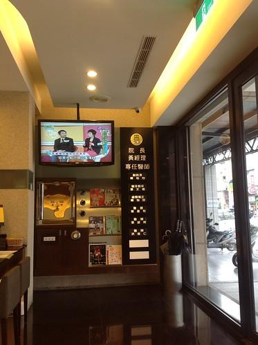 牙醫:黃經理牙醫診所大廳
