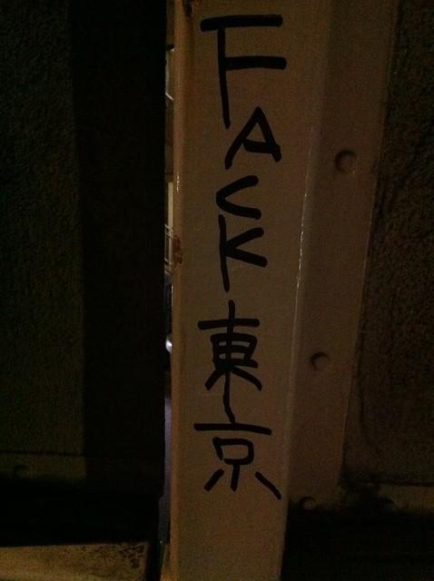 FACK TOKYO