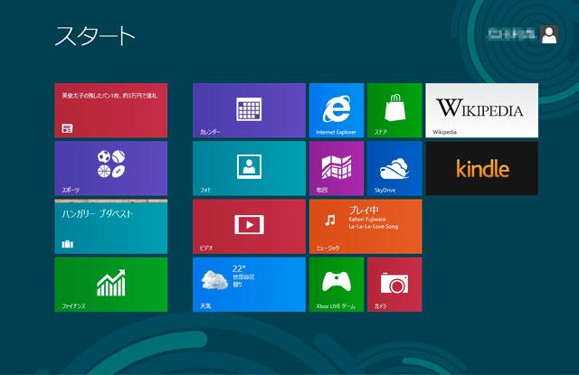 Windowsスタート