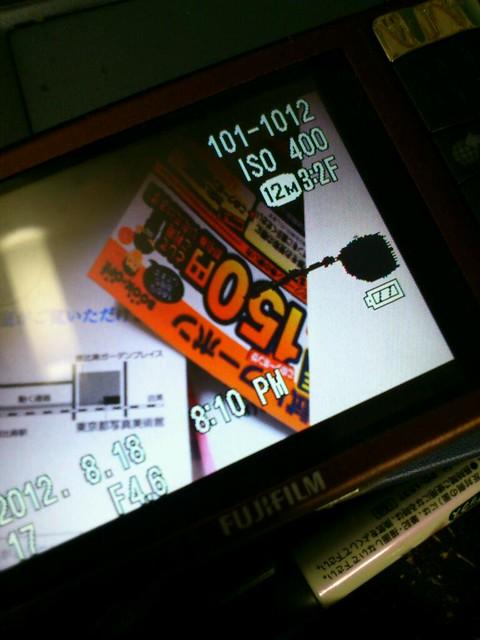 今日買ったコンデジ、富士フイルムのFinePix Z80 背面液晶画面破損のため充電器・USBケーブル付き1000円で購入できましたat UDXのフリーマーケット