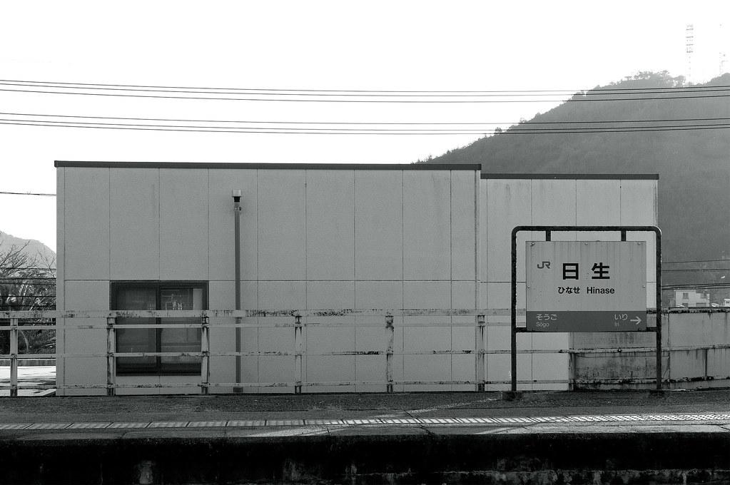 hinase station