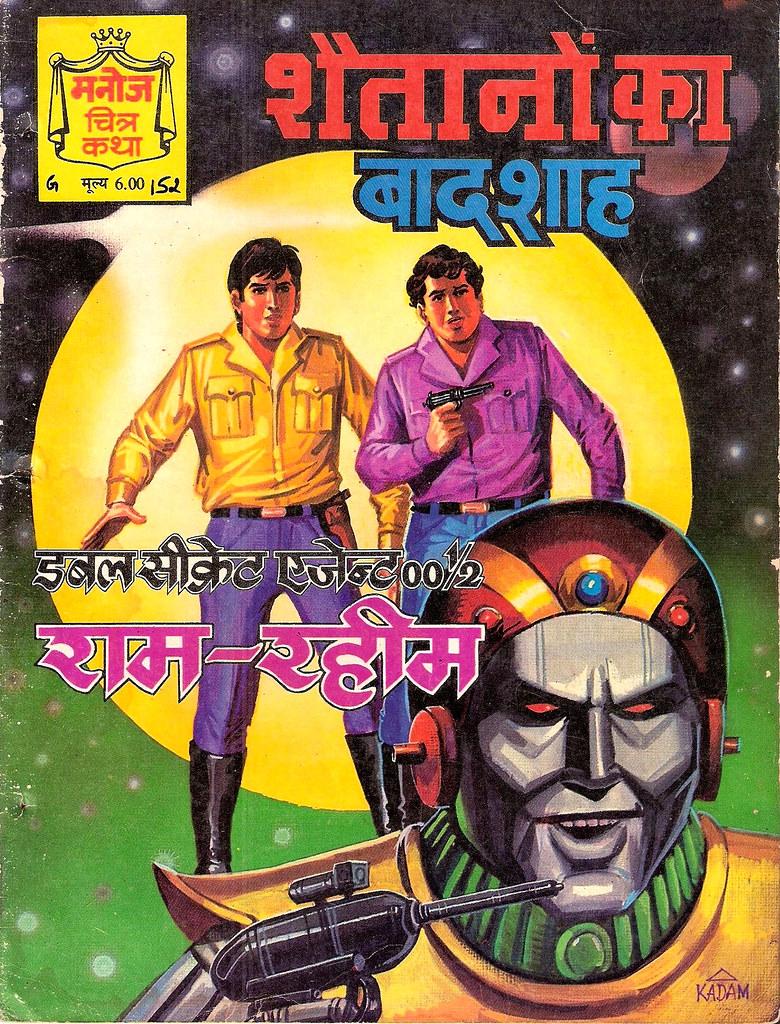Hindi Comics - 67