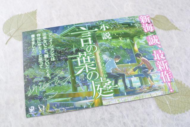 小説 言の葉の庭 新海誠