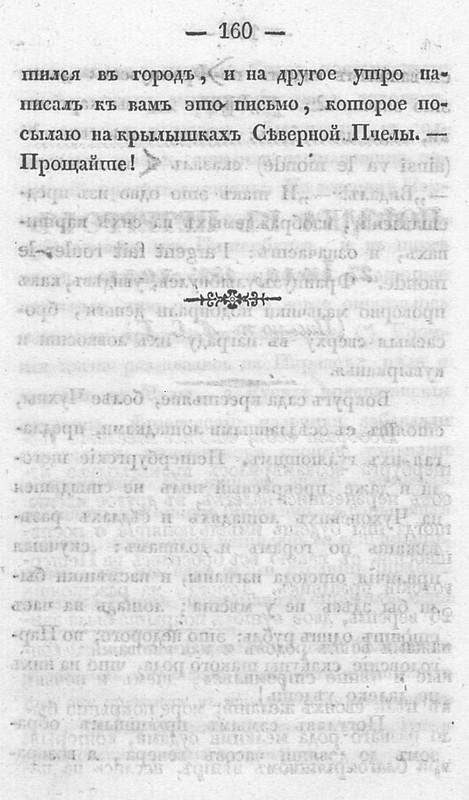 1830. Сочинения Фаддея Булгарина. - 2-е изд., испр. Ч. 1-12. - Ч. 11 160