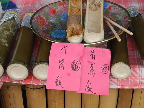 傳統的竹筒飯加上變化,讓口味更豐富。