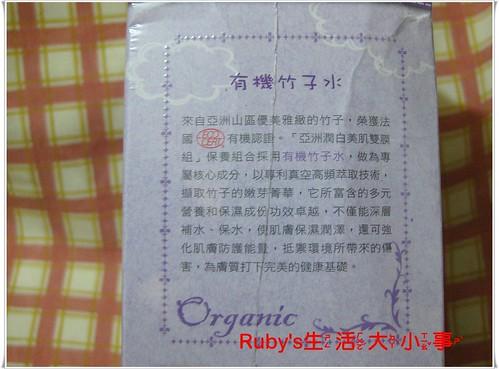 我的美麗日記五大洲美肌雙面膜 (9)