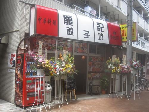 外観@龍記餃子坊(桜台)