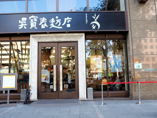 呉寶春麥方店1