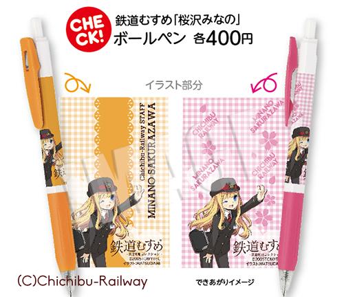 5/21(土)わくわく鉄道フェスタ★鉄道むすめ「桜沢みなの」ボールペン