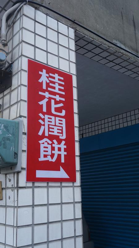 DSC00284_副本