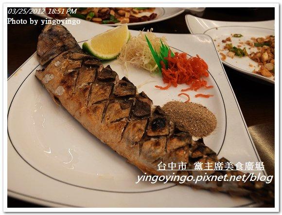 台中市_黨主席20120325_R0060385