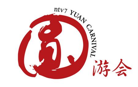 Yuan Carnival Logo