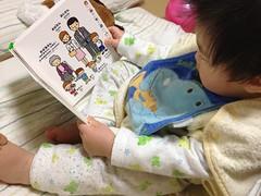寝る前に本読む(2012/3/23)