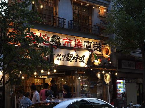 Fish-dishes restaurant by leicadaisuki