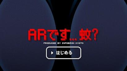 ARdesuKA_title